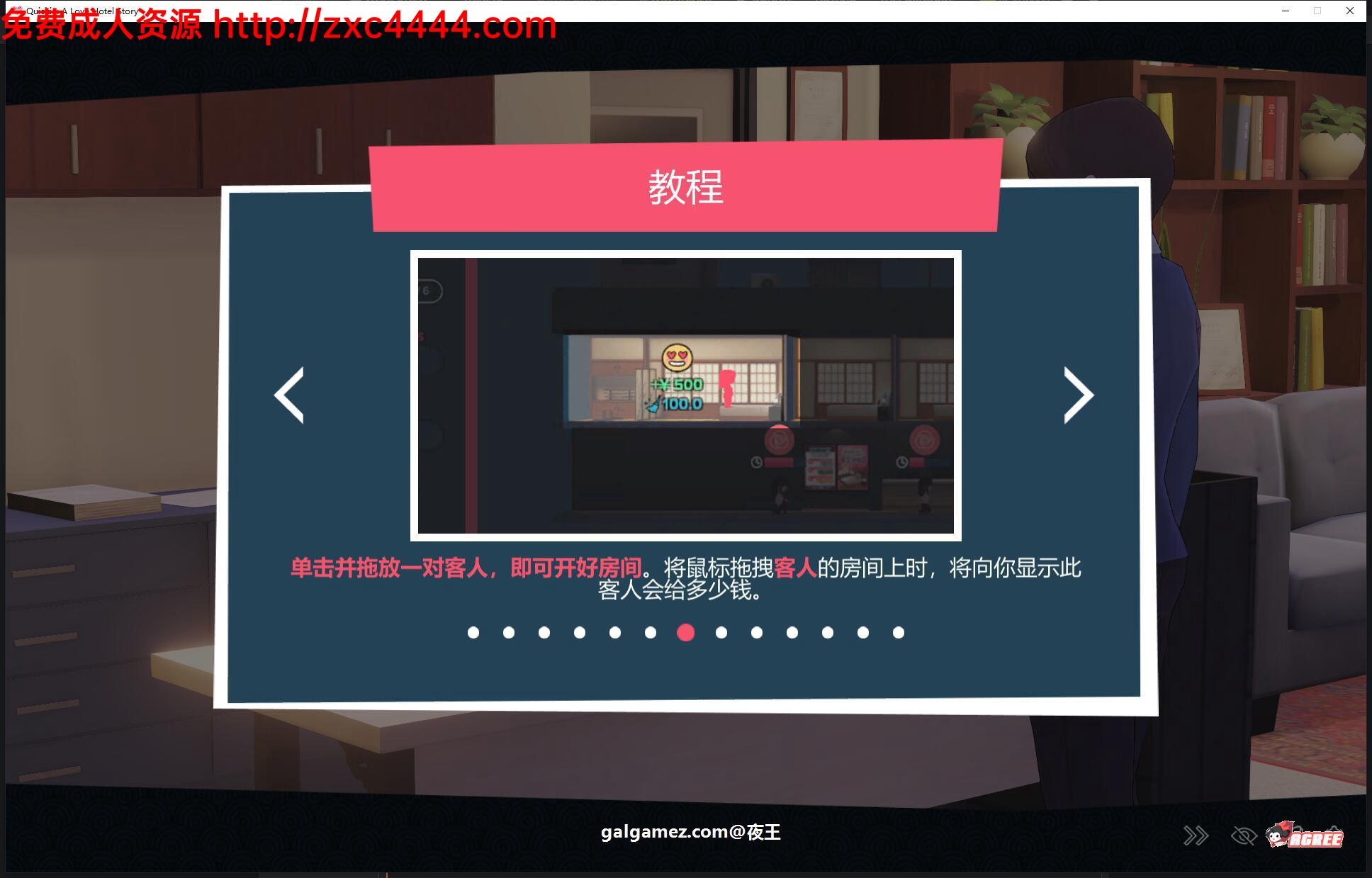 [2D模拟经营/汉化/全动态]快捷情趣酒店!精翻汉化版[经营酒店/1.4G] 15
